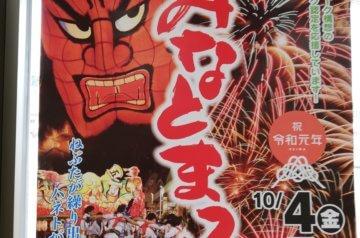 福江みなと祭が開催されます