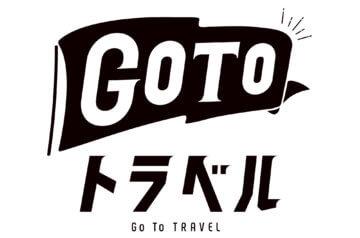 GOTOトラベル一時停止の再々延長について